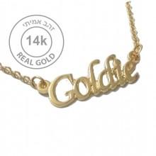 שרשרת שם זהב אמיתי 14K  באנגלית, דגם קלאסי