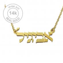 שרשרת שם זהב אמיתי 14K.  עברית - דגם קלאסי בכתב דפוס
