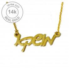 שרשרת שם זהב אמיתי 14K. בהזמנה אישית בעיצוב קלאסי