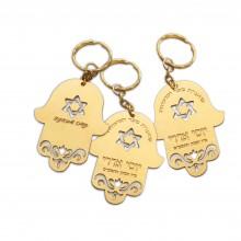 מזכרות לאורחים בבר מצווה - מחזיקי מפתחות עם הקדשה