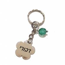 מחזיק מפתחות בצורת פרח עם חריטת שם