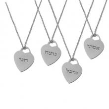 מתנות לבת מצווה - שרשרת עם חריטה