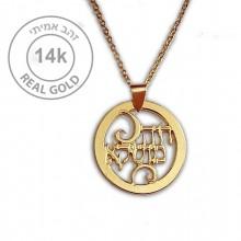 שרשרת שם זהב אמיתי 14K -  מעגל  עם עיטורים
