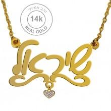 שרשרת שם זהב אמיתי עם תליון לב משובץ באמצע