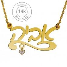 שרשרת שם זהב אמיתי עם תליון לב משובץ