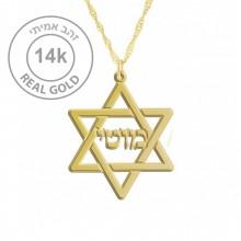 שרשרת מגן דוד עם שם בעיצוב אישי - שרשרת זהב אמיתי 14K