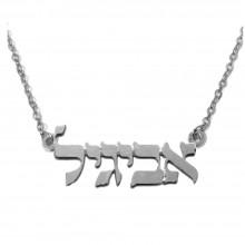 שרשרת שם בעברית מכסף - כתב דפוס