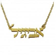 שרשרת שם  עברית - דגם קלאסי בכתב דפוס