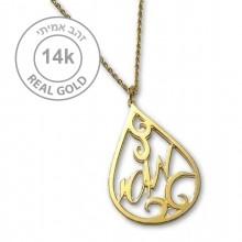שרשרת שם זהב אמיתי 14K -  טיפה מעוטרת- מונוגרמה או שם בעיצוב ייחודי