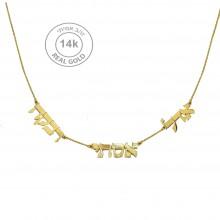 שרשרת זהב אמיתי עם שמות הילדים