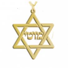 שרשרת מגן דוד עם שם בעיצוב אישי