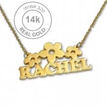 שרשרת שם זהב אמיתי 14K בהזמנה אישית - 3 פרחים