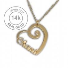 שרשרת שם זהב אמיתי 14K בהזמנה אישית - צורת לב מעוטר