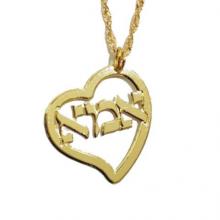 שרשרת אמא - שרשרת עם תליון לב אמא. ציפוי זהב