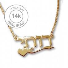 שרשרת שם  זהב  אמיתי 14K -עיטור עם לב. כתב מרובע