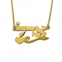 שרשרת שם  זהב -עיטור עם לב