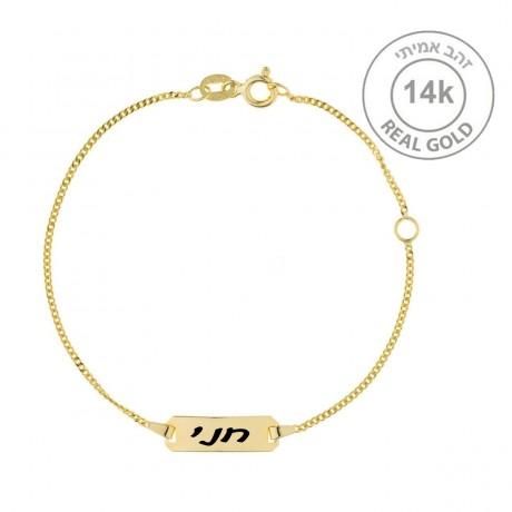 צמיד זהב אמיתי 14K עם חריטת שם לתינוקת או ילדה