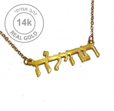 שרשרת שם - זהב אמיתי 14K