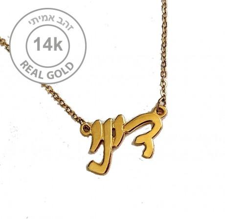שרשרת שם זהב אמיתי 14K