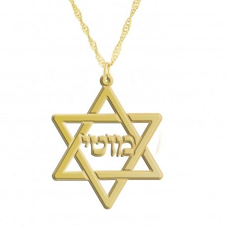 שרשרת מגן דוד עם שם בהזמנה אישית -שרשרת זהב אמיתי 14K