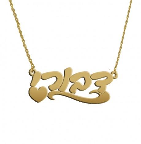שרשרת שם בכתב יד בעברית