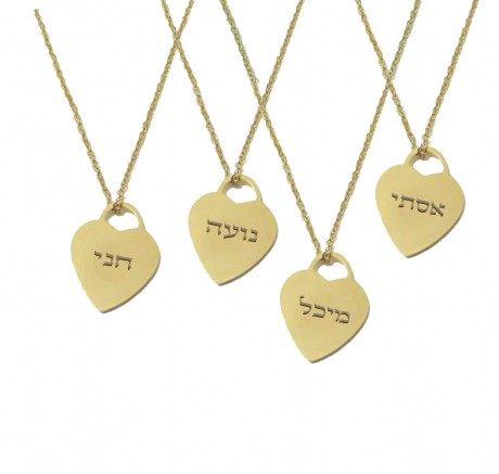 מתנות לבת מצווה - שרשראות לב עם חריטה
