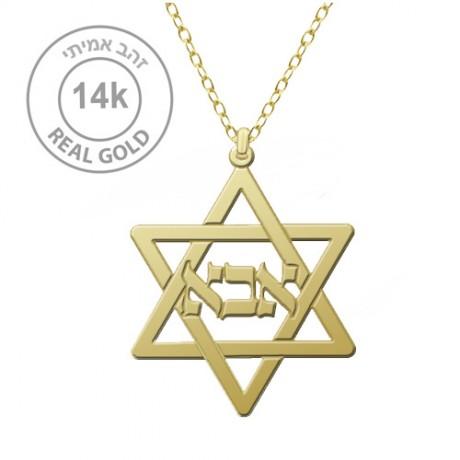 שרשרת מגן דוד אבא - שרשרת זהב לגבר