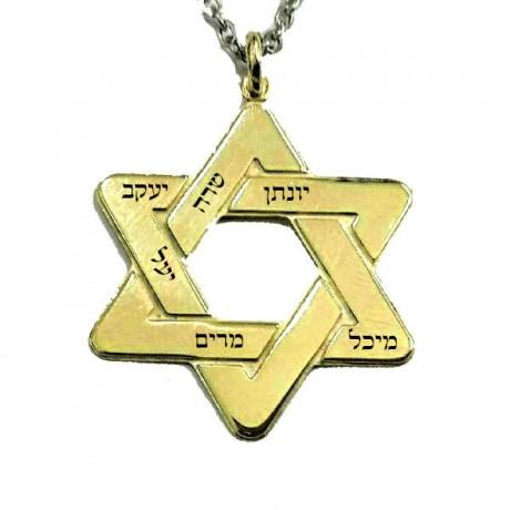 שרשרת מגן דוד זהב עם חריטת שמות הילדים