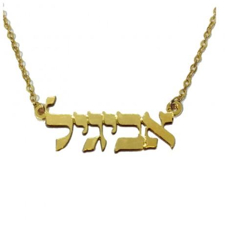 שרשרת שם בעברית - שרשרת גולדפילד (ציפוי זהב)