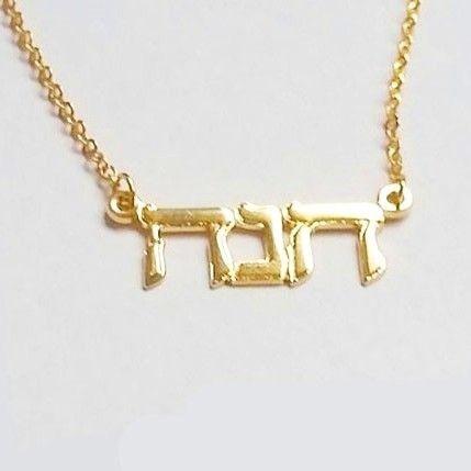 שרשרת שם זהב בעברית