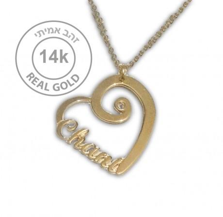 שרשרת לב עם שם  - שרשרת זהב אמיתי