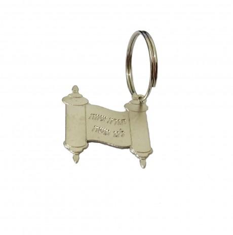 מתנות לסוף השנה - מחזיק מפתחות עם חריטת שם. קישוט לילקוט