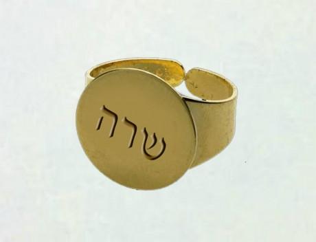טבעת גולדפילד עם חריטה בהזמנה אישית
