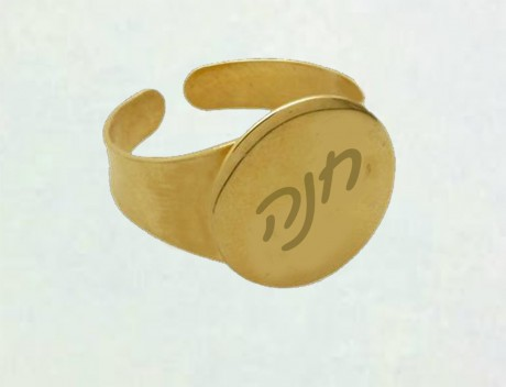 טבעת גולדפילד עם חריטת שם בעיצוב אישי