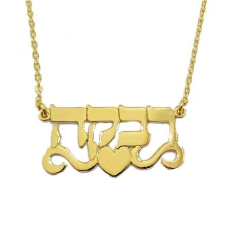 שרשרת שם בעברית